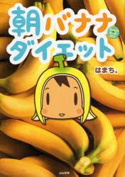 朝バナナ.jpg